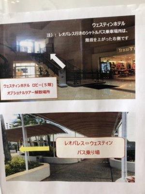 無料シャトルバス バス乗り場