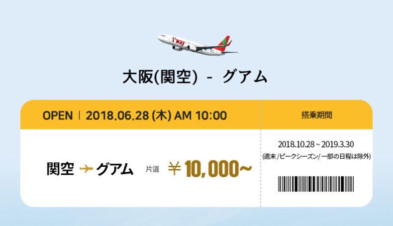 ティーウェイ航空 メガセール グアム 航空券