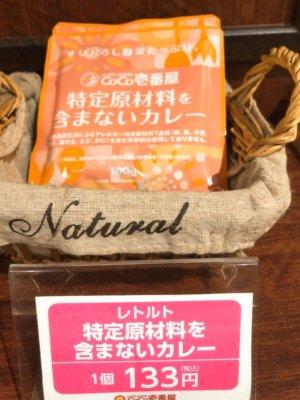 海外旅行 レトルトカレー ココイチ 特定原材料を含まないカレー