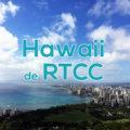 RTCC でハワイ旅行をお得に!!①【RTCC交換利用の流れ】