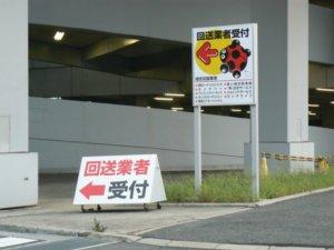 関空 格安 駐車場 パシフィックパーキング 長期 おすすめ てんとう虫