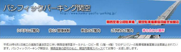 関空 格安 駐車場 パシフィックパーキング 長期 おすすめ