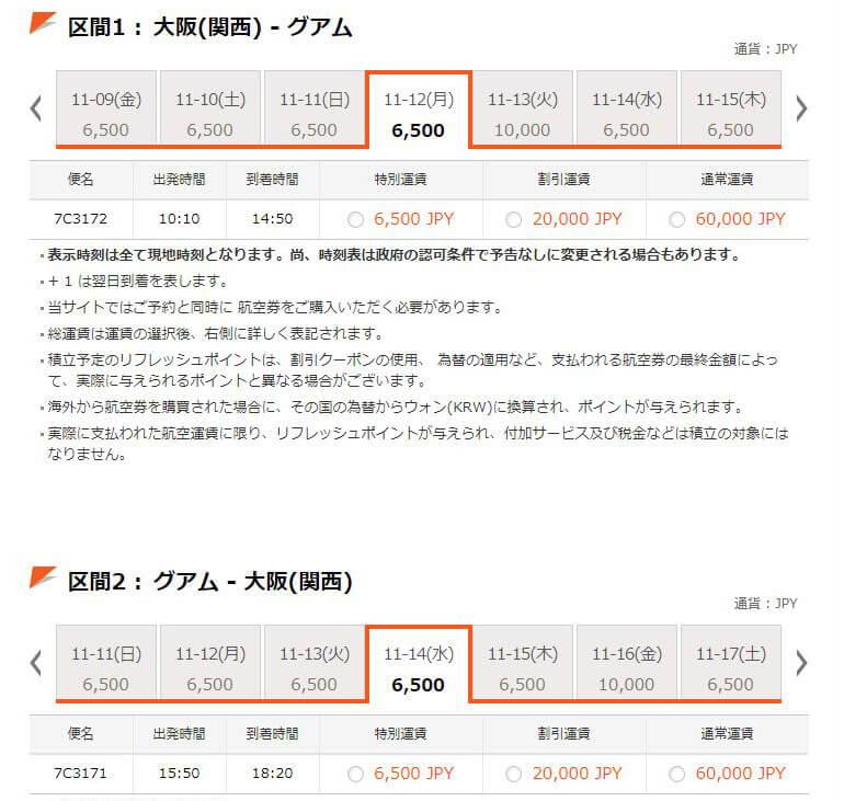JEJU航空 チェジュ航空 セール情報 航空券 格安