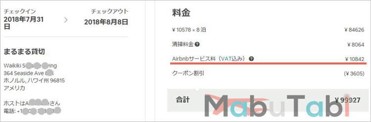airbnb  マリンサーフワイキキ iphone アプリ