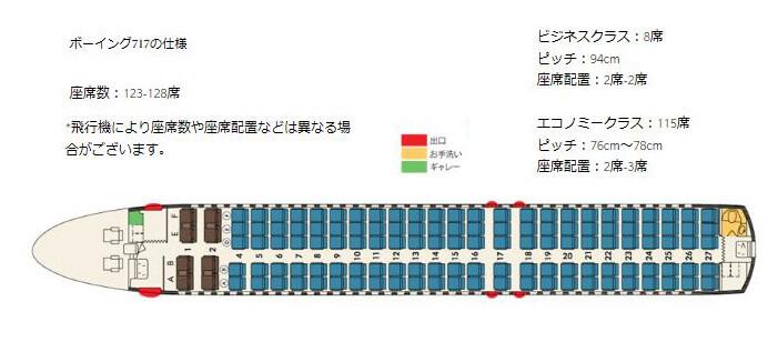 boeing717-200 ハワイアン航空 カフルイ空港 座席