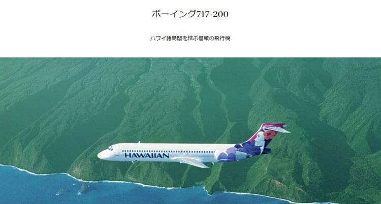 boeing717-200 ハワイアン航空 カフルイ空港