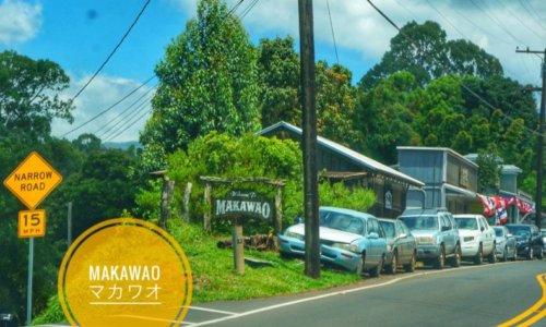 マカワオ makawao